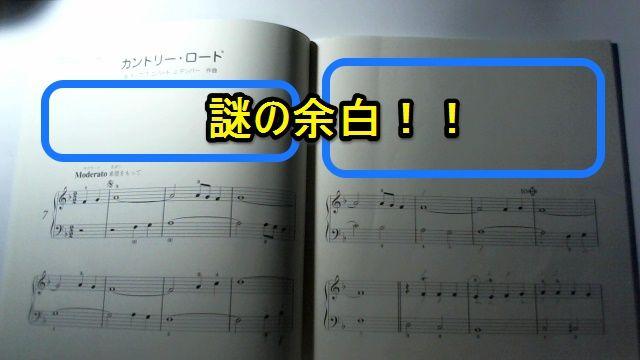 やさしいポリフォニー①「カントリー・ロード」謎の余白