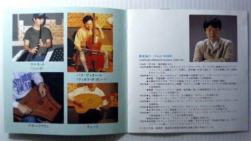 『耳をすませば』サウンドトラックCD 作曲者と古楽器の写真