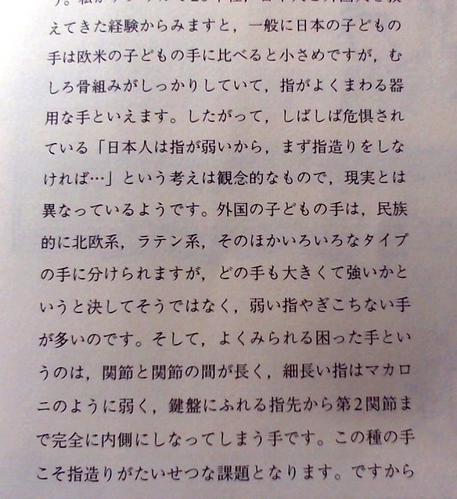 バーナムピアノテクニック1のマカロニ指の記述